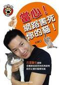 當心!網路害死你的貓!古道醫生破解各種網路謠言與疾病疑問,給你正確的醫療知識