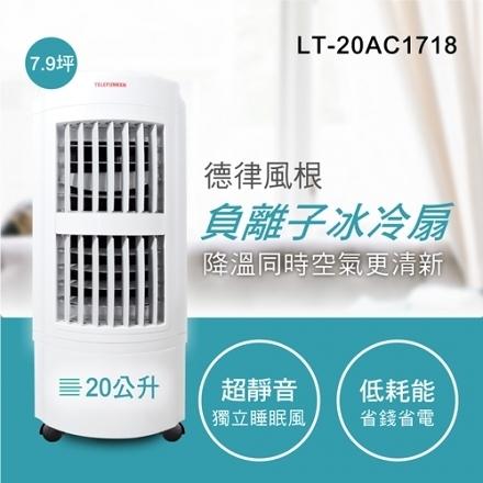 德律風根20公升微電腦冰冷扇LT-20AC1718福利品