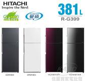 【佳麗寶】請來電確認貨況-(HITACHI日立)381L雙門冰箱【RG399】留言享加碼折扣