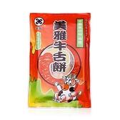 【南紡購物中心】【美雅宜蘭餅】椒鹽牛舌餅x15包