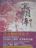 【書寶二手書T1/一般小說_B6C】羋月傳(?)_蔣勝男