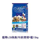 藍帶LCB狗食(牛排)野菜_藍15kg(免運)【0216零食團購】4712013800558