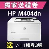 【獨家加碼送300元7-11禮券】HP LaserJet Pro M404dn 雙面黑白雷射印表機 /適用 HP CF276A/CF276X/76A/76X