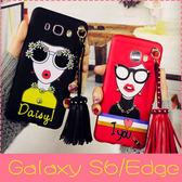 【萌萌噠】三星 Galaxy S6 / S6Edge 熱銷韓國柳丁流蘇女神保護殼 全包矽膠軟殼 手機殼  贈掛繩