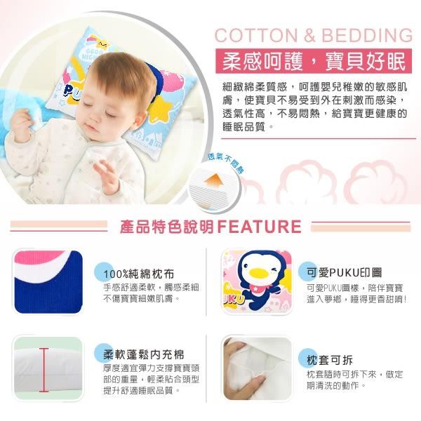 【奇買親子購物網】PUKU 寶寶枕(藍/粉)