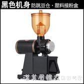 咖啡磨豆機電動咖啡豆研磨機小飛鷹磨豆機外觀磨咖啡豆家用研磨機 220vNMS漾美眉韓衣
