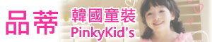 品蒂韓國童裝pinkykids