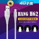 HANG H62 1.5米 閃充傳輸線 QC4.0 抗彎折傳輸線  3A 快速充電 快充 【4G手機】