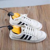 烘鞋器干鞋器除臭暖腳家用宿舍烘干機快速加熱烤鞋器熱鞋器暖鞋器-Ifashion