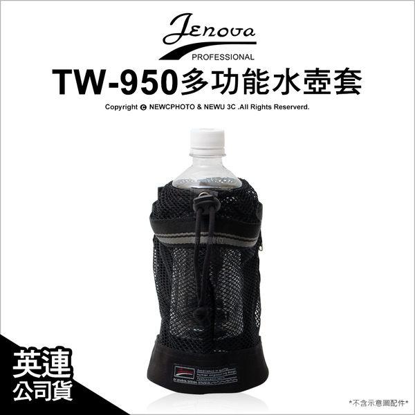 Jenova 吉尼佛 TW-950 多功能水壺套 網狀袋 可掛置於單車 腳架 腰帶 相機包 ★可刷卡★薪創