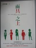【書寶二手書T1/一般小說_LAY】面具之上_許常德