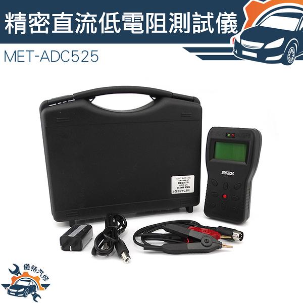 MET-ADC525微歐表 毫歐表 直流低電阻測試儀直流電阻測試儀接地電阻測試儀《儀特汽修》