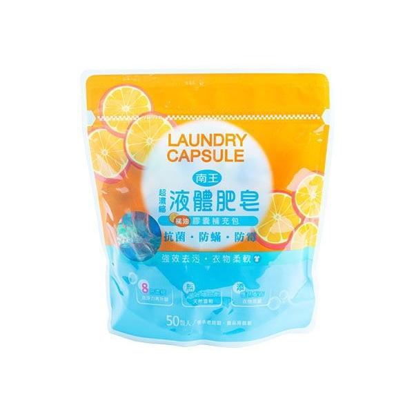 南王 三色液體肥皂膠囊補充包-橘油(13gx50入)【小三美日】