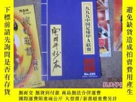 二手書博民逛書店足球罕見1999中國足球甲A聯賽 實用手抄本 (當代體育贈品)Y