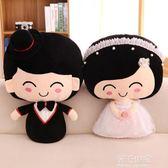 毛絨婚慶新品新款壓床娃娃一對情侶公仔抱枕創意結婚禮物婚房喜娃『潮流世家』