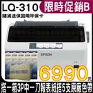 【搭原廠色帶五支+3P中一刀一箱】EPSON LQ-310 點陣式印表機