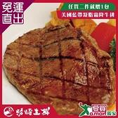 勝崎 紐西蘭PS霜降牛排5片組 (100公克±10%/1片)【免運直出】