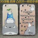 88柑仔店~浮雕龍貓三星 S8 Plus手機殼保護套Galaxy S8Plus 卡通防摔空壓軟殼