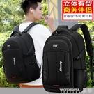 後背包 男士後背包大容量休閒旅行電腦背包時尚潮流女初中學生書包大學生 晶彩 99免運