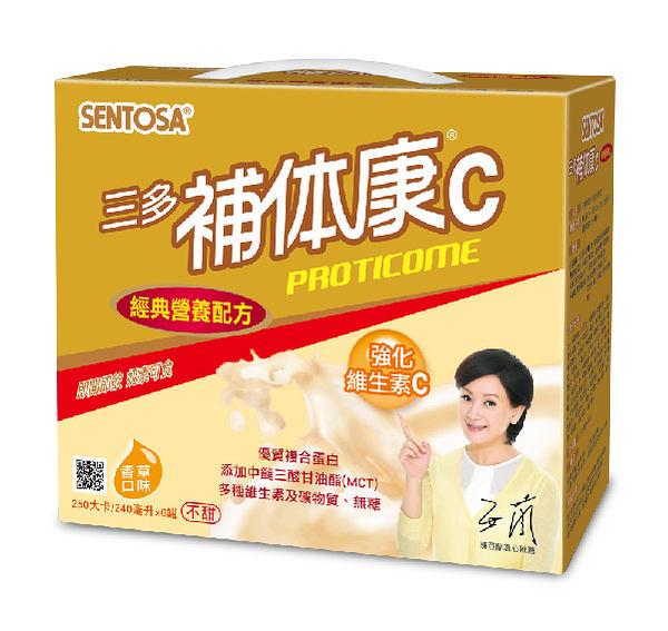 三多補体康C經典營養配方240ml*6罐禮盒 *維康