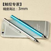 ipad超細筆平板電容筆高精度細頭手機寫字筆蘋果安卓繪畫觸控筆  薔薇時尚