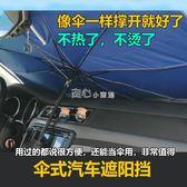 汽車防曬傘式汽車遮陽擋折疊自動伸縮車內前擋風玻璃避光簾太陽防曬隔熱板走心小賣場