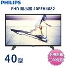 【免運費】PHILIPS飛利浦 40吋 FHD液晶顯示器+視訊盒 40PFH4082