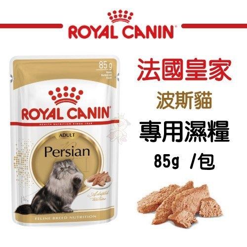 *WANG*法國皇家《波斯貓專用濕糧P30W》85g/包 貓糧/貓餐包 可當主食/可拌飼料