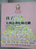 【書寶二手書T1/心靈成長_LPD】孩子,先別急著吃棉花糖_喬辛.迪.波沙達