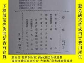 二手書博民逛書店罕見夢痕~aye-10(c)Y17820 郭兀 水芙蓉 出版19