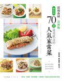 (二手書)活用食材冷凍術 變化出70道最受歡迎的人氣家常菜
