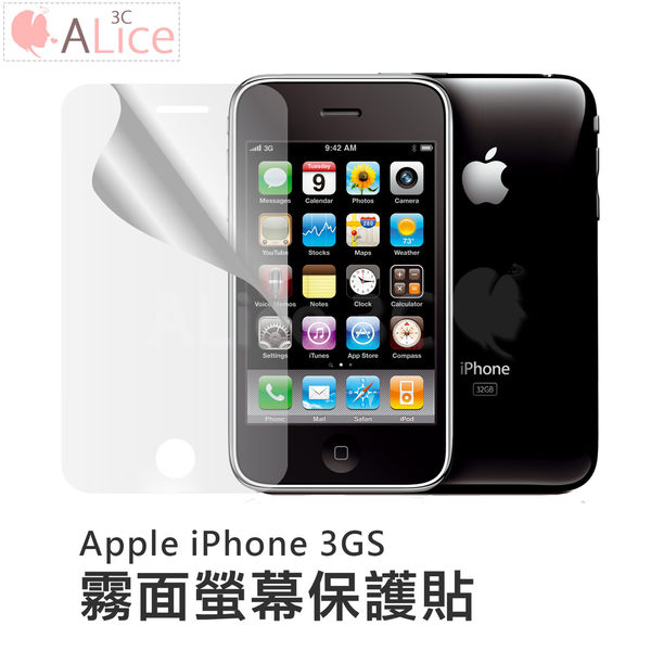 Apple iPhone 3GS 霧面保護貼【A-I3-001】螢幕保護 貼膜 霧面膜 霧面貼 台灣製造 Alice3C