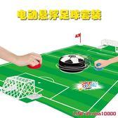 兒童體育健身運動玩具圍欄電動穿梭冰球懸浮足球迷你球場益智玩具 年終狂歡盛典