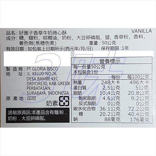 好圈子香草牛奶捲心酥 1000g(20盒/組)【8993083935067】(印尼零食)