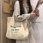 側背包YOHOO!/chic韓系 ins復古風英文百搭純色側背帆布包購物袋書包女 suger