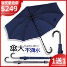 【買一送一/限量】傘大大傘-48吋不滴水直立傘 /高質感PG布料-雨傘長傘大傘非折疊傘防風傘