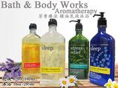 Bath & Body Works Aromatherapy 芳香療法 精油乳液 BBW 美國原廠【彤彤小舖】