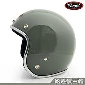 送長鏡 ROYAL 安全帽 復古帽 淺綠 鋁邊 精裝版|23番 3/4罩 半罩復古帽 復古安全帽