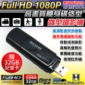 【CHICHIAU】Full HD 1080P USB隨身碟造型微型針孔攝影機