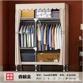 衣櫃 布藝簡易衣櫃鋼管鋼架加粗加厚加固單人組裝帆布牛津布衣櫥 全網最低價最後兩天igo