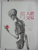【書寶二手書T1/社會_ATB】人體交易-探尋全球器官掮客、骨頭小偷、血液農夫和兒童販子