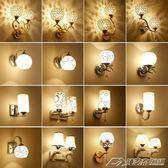 壁燈床頭燈 墻壁臥室簡約現代創意歐式美式客廳led樓梯過道燈具igo  潮流前線