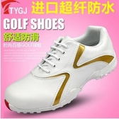 設計師美術精品館TTYGJ正品 高爾夫球鞋 Golf女鞋 秀氣時尚 防水鞋子超纖皮柔軟