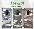 88柑仔店---新款三星S9手機殼S9+迷彩加厚硅膠全包邊防摔保護套S9Plus外殼