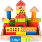 兒童積木兒童早教積木益智玩具嬰兒大塊可啃咬0-1-2-3周歲6男女孩寶寶小孩 igo陽光好物