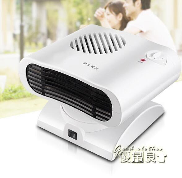 取暖器迷你暖風機家用浴室熱風扇微型小空調節能電暖器冷暖兩用220V 優帛良衣