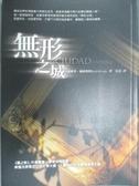 【書寶二手書T5/翻譯小說_OGK】無形之城_艾密里‧羅薩勒