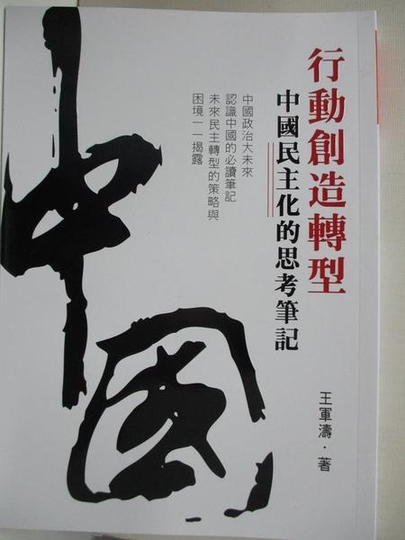 【書寶二手書T4/政治_HIS】行動創造轉型:中國民主化的思考筆記_王軍濤