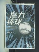 【書寶二手書T7/一般小說_JIJ】魔力棒球_九把刀