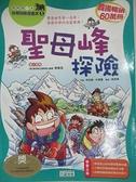 【書寶二手書T6/少年童書_ELN】聖母峰探險_洪在徹
